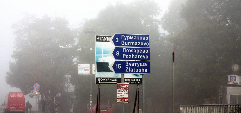 EU prepares pollution fines